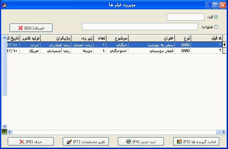 Image result for دانلود نرم افزار ثبت اطلاعات افراد